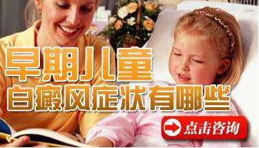 儿童白癜风发病有何症状呢