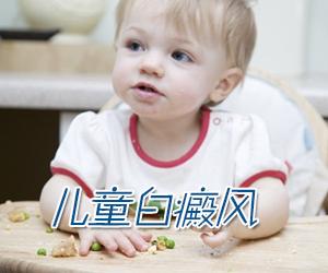 儿童白癜风患者需要注意哪些
