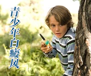 北京哪家医院治疗白癜风最好:青少年患上白癜风要注意什么